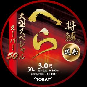 東レ 将鱗®へら スーパー50 大型スペシャル 道糸